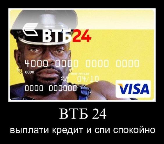 Демотиваторы банк