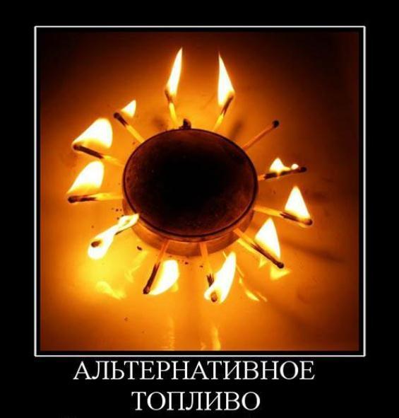 Газпром демотиватор