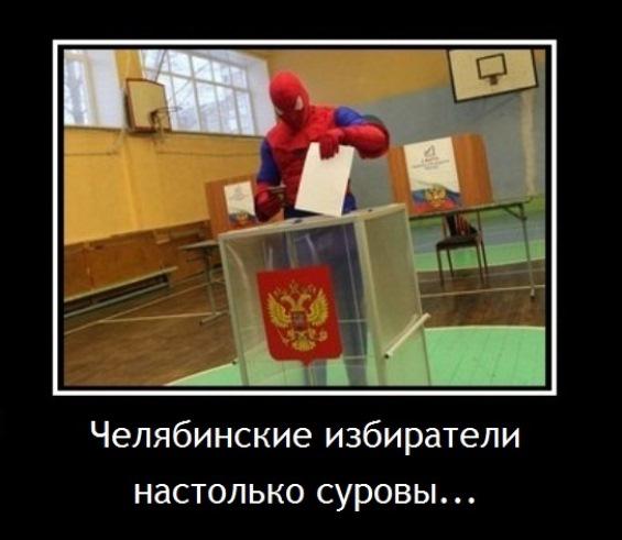Демотиваторы выборы