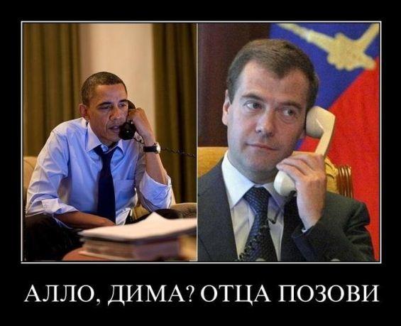 Медведев демотиваторы