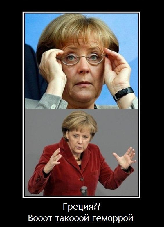Ангела Меркель демотиватор