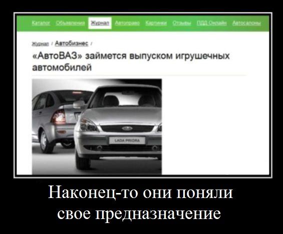 Демотиваторы про автоваз