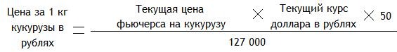 кукуруза цена в рублях за килограмм