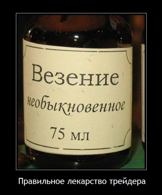 лекарство трейдера