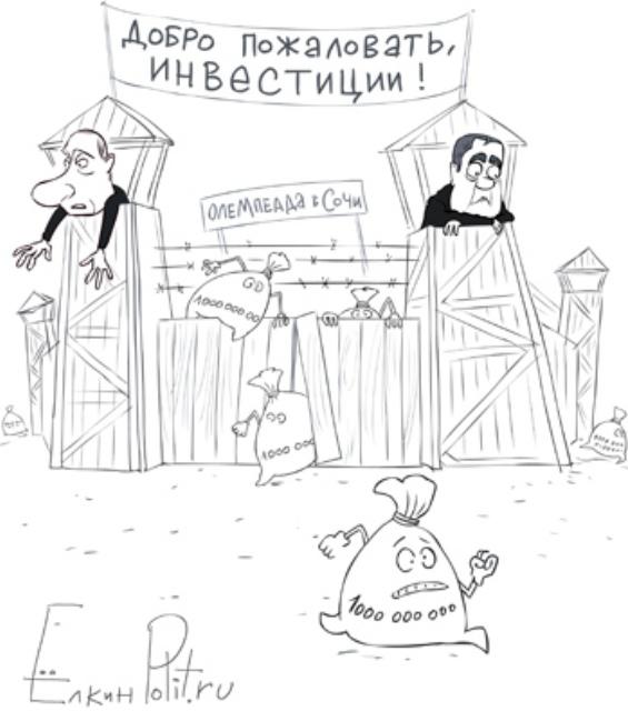 елкин карикатуры