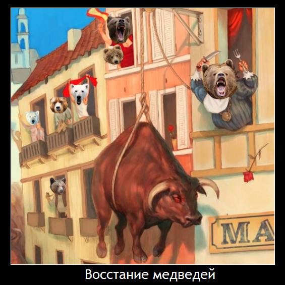 восстание медведей