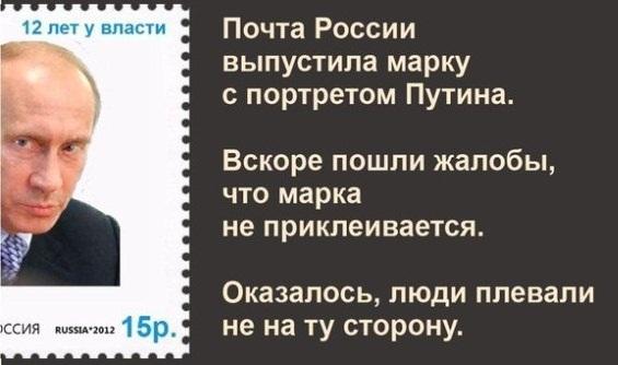 Демотиваторы Путин