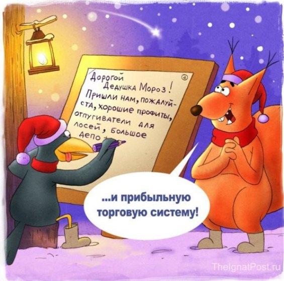 трейдер новый год