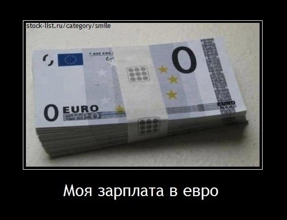 моя зарплата в евро