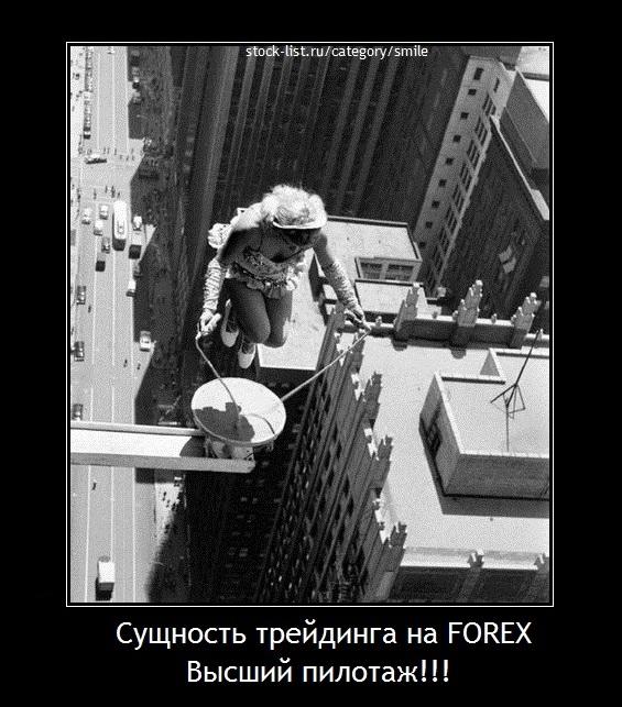 Демотиваторы форекс