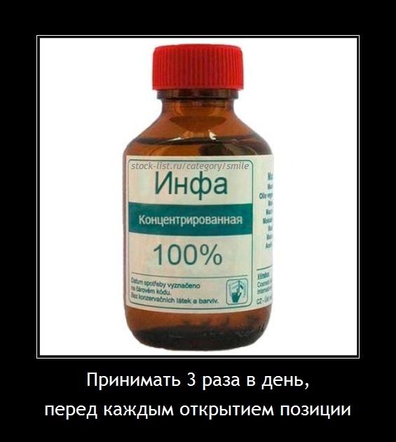 Инфа 100%