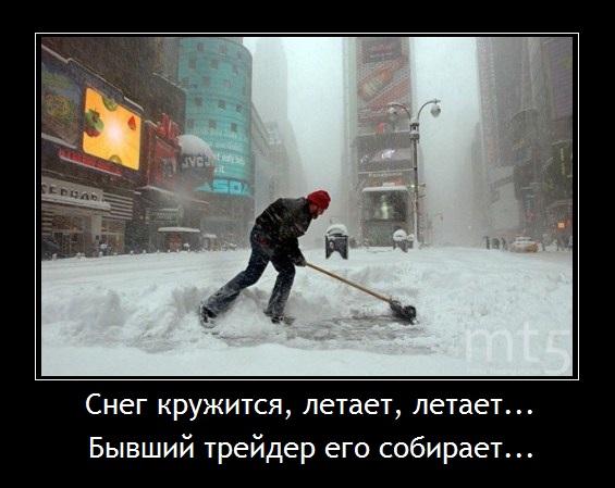 трейдер собирает снег