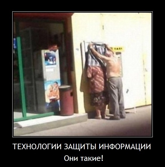 защита банкоматов