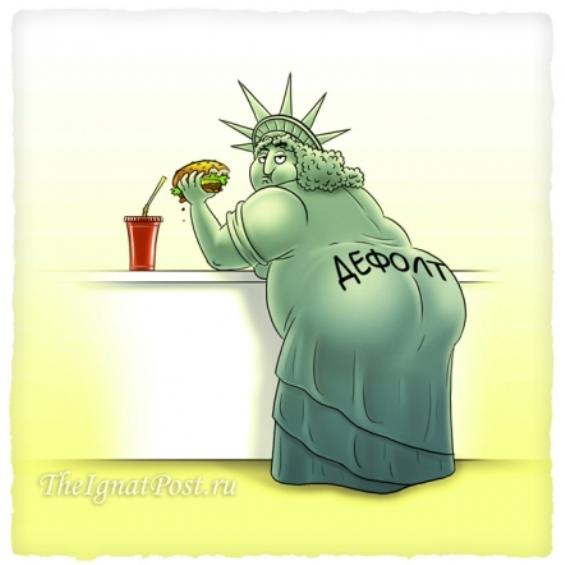 экономический дефолт