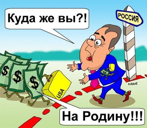 отток капитала из россии
