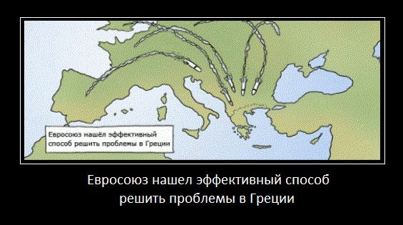евросоюз решает проблемы греции