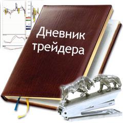 Как вести дневник трейдера