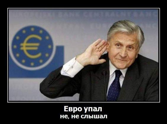 евро упал не не слышал