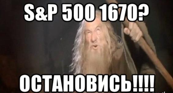 sp500 остановись