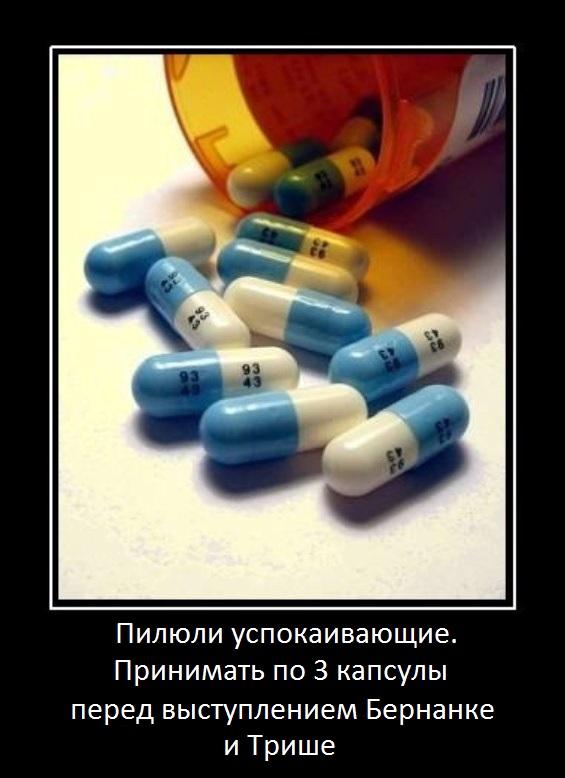 лекарство для трейдера