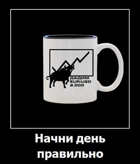 кофе трейдера