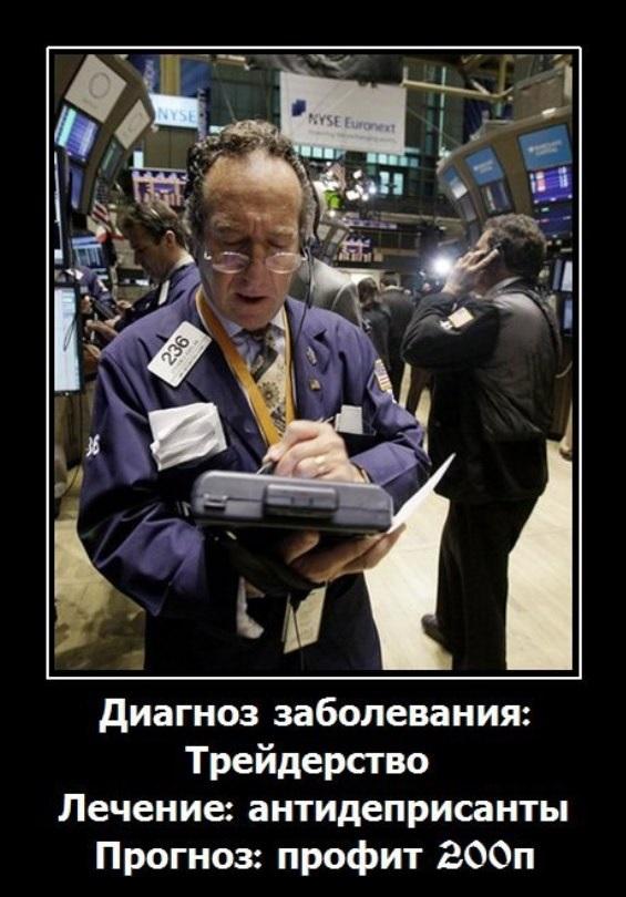 биржевой врач