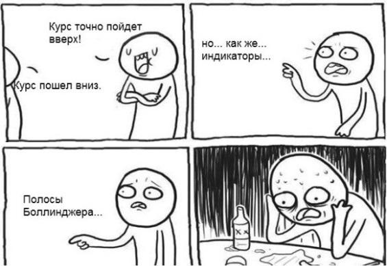 комиксы форекс
