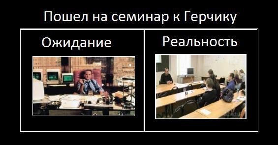 семинар герчика
