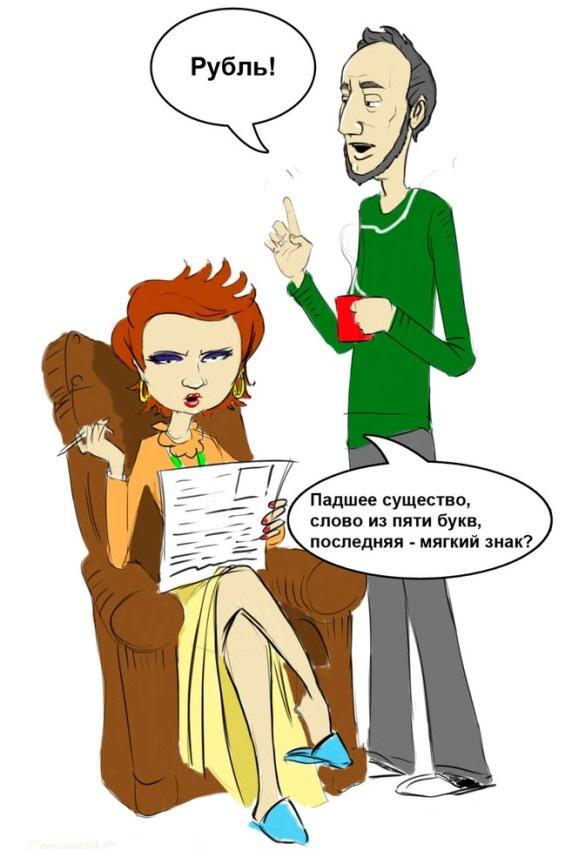 падшее существо пять букв рубль