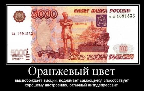 оранжевая банкнота