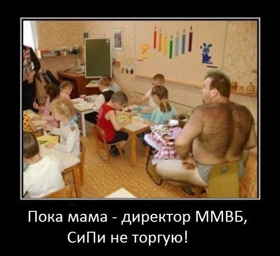 пока мама директор ММВБ