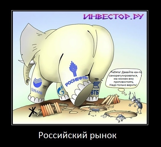 суть российского рынка