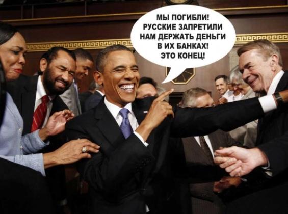 русские запретили нам держать деньги в их банках