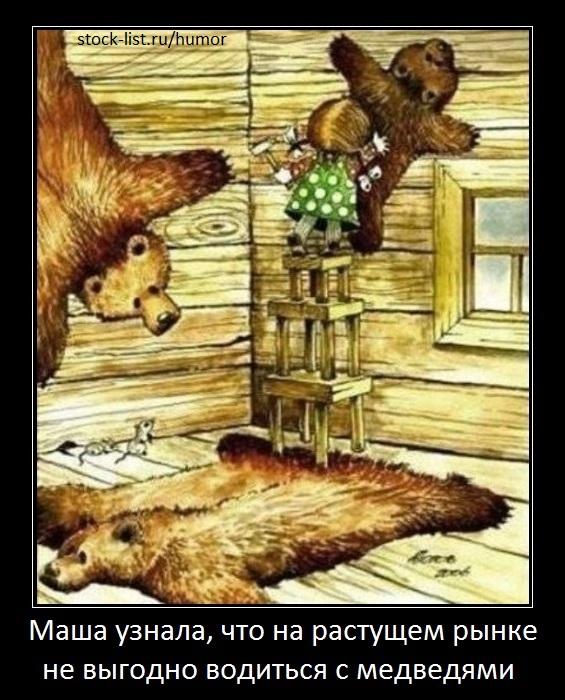 маша и биржевые медведи