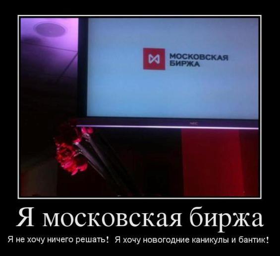 новый логотип московской биржи