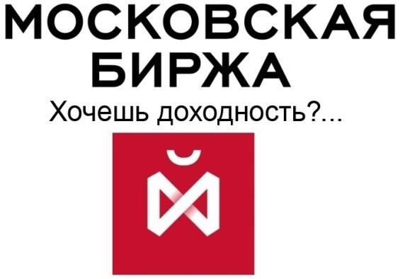 московская биржа хочешь доходность