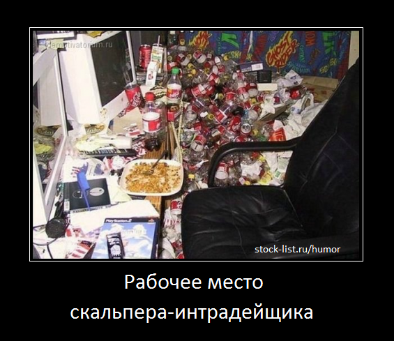 http://stock-list.ru/wp-content/uploads/2013/12/demotivator_621.png