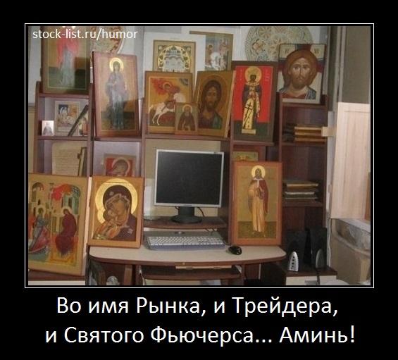 во имя рынка и трейдера и святого фьючерса