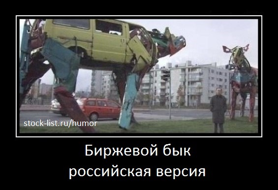 биржевой бык российская версия