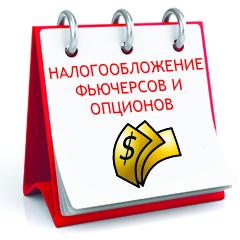 Опцион Налогообложение