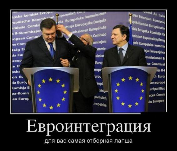 евроинтеграция лапша