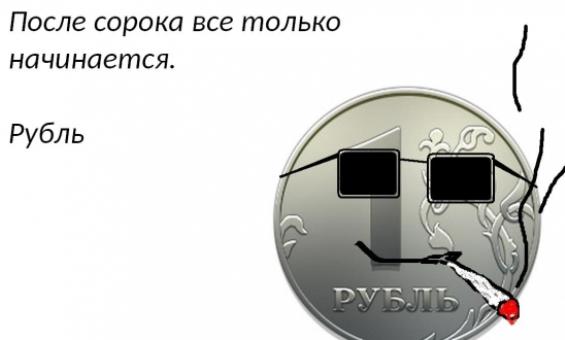 после сорока все только начинается, рубль после сорока
