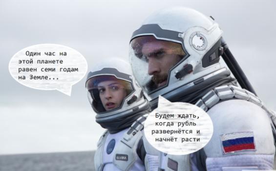 интерстеллар про рубль