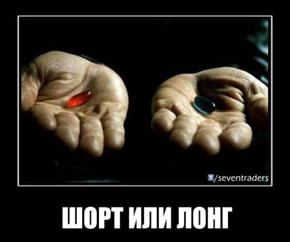 шорт или лонг, синяя или красная