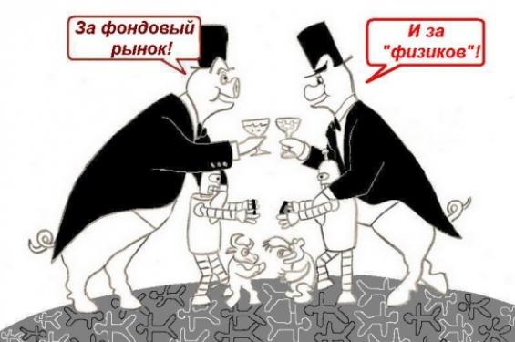 система фондового рынка