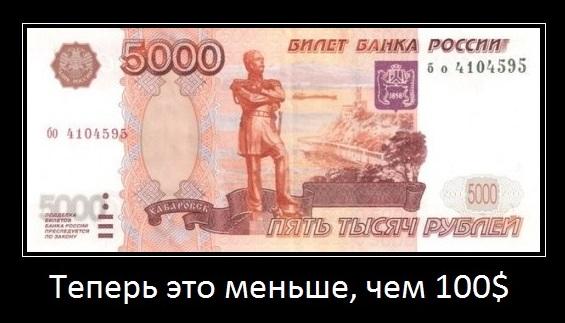 5000 рублей меньше чем 100 долларов