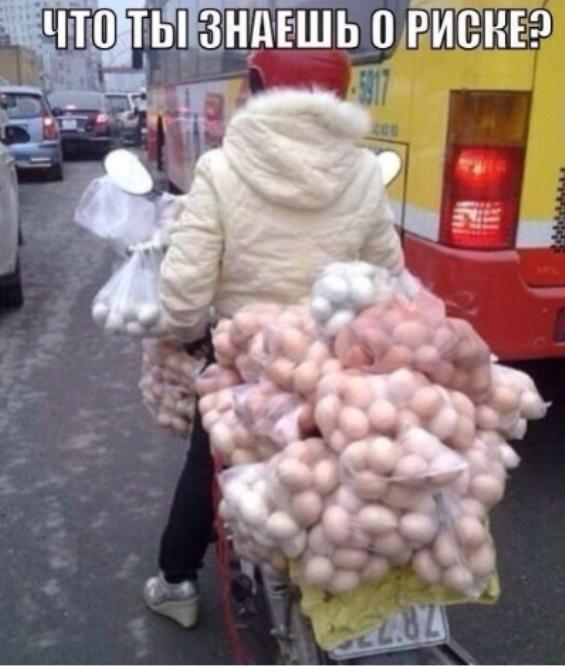 яйца на мотоцикле