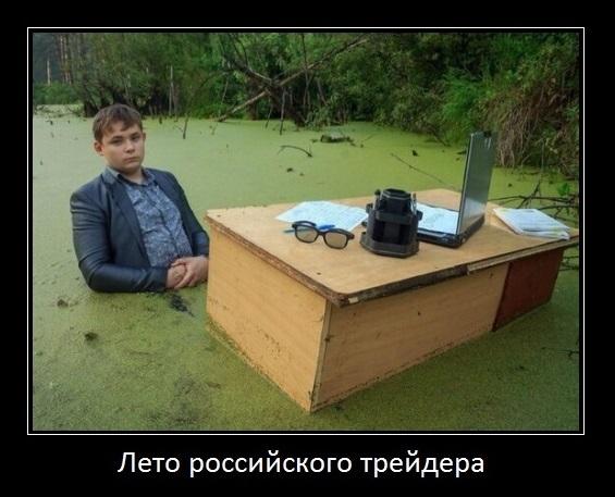лето российского трейдера