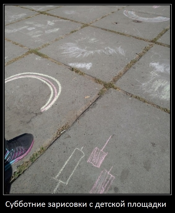субботние зарисовки с детской площадки