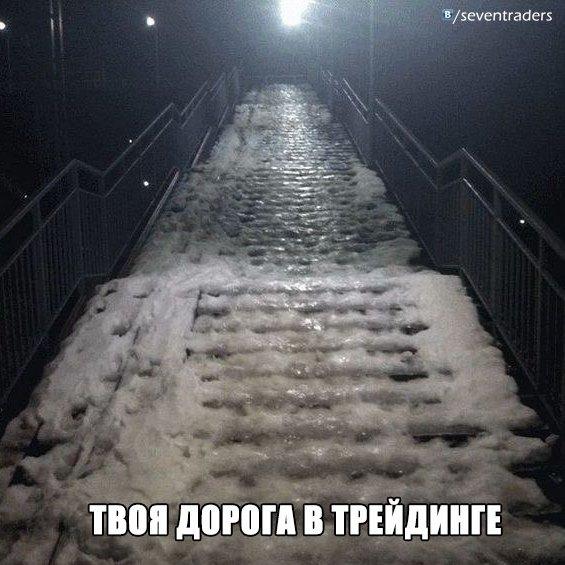 ледяная лестница